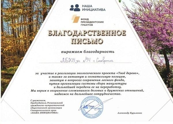 Грамота-ДЕРЕВО-копия