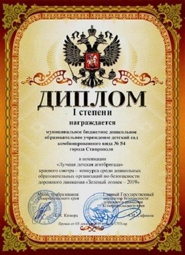 Зеленый-огонек-край-2019-на-сайт