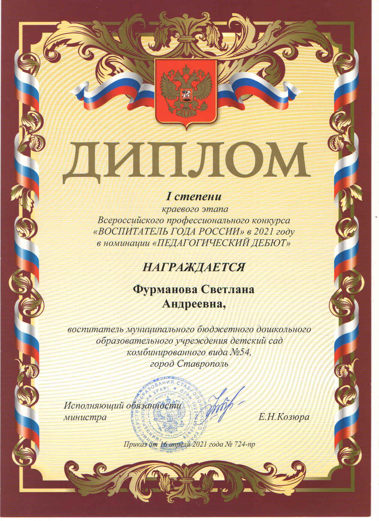 Фурманова-край