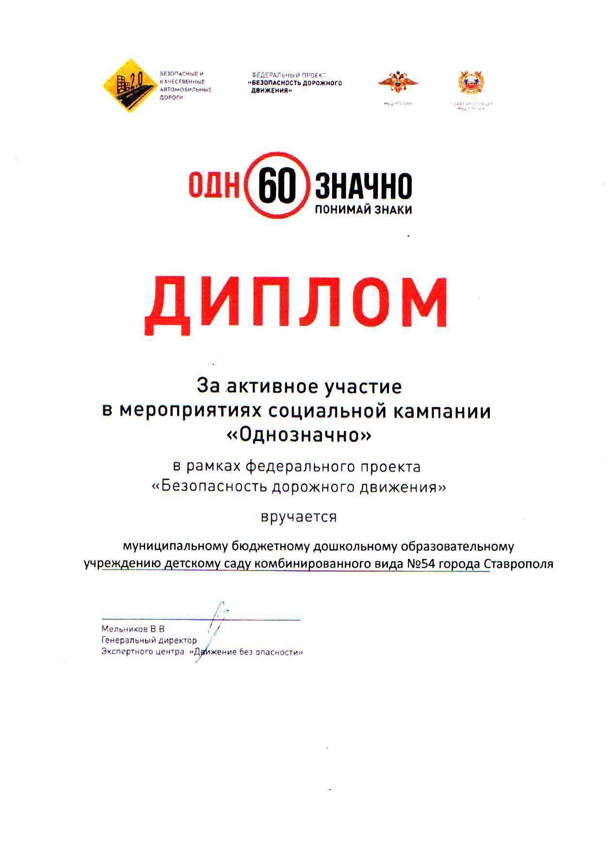 диплом-ПДД-30.09.2019