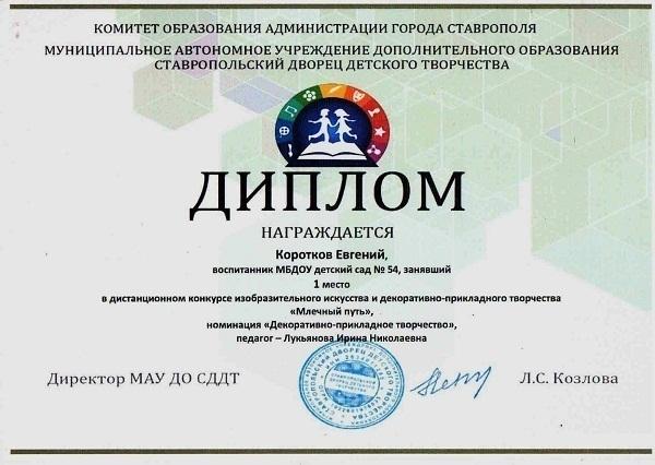 коротков-космос