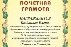 Богданова Лена