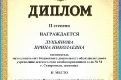 Грамота Лукьянова