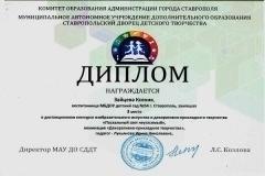Зайцева-Пасха