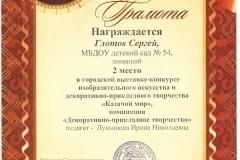КАЗАЧИЙ МИР 2
