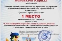 Коновалов-К