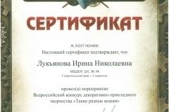 Лукьянова3