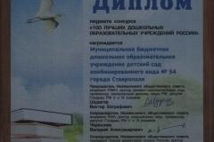 МБДОУ 54 Сто лучших ДОУ России