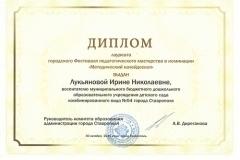 Сертификат-Лукьянова-копия