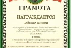 грамота-казачий-новый-год-2019